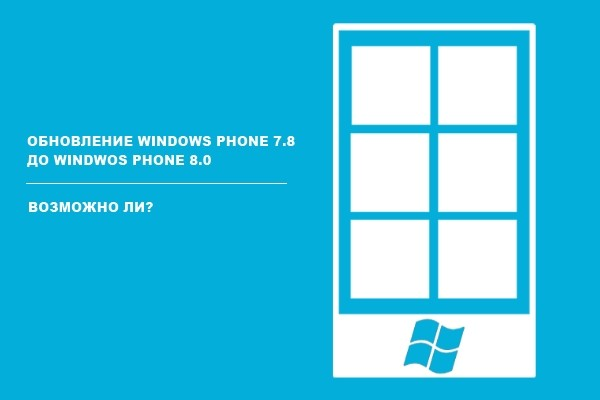 Как обновить Windows Phone 7.8 до 8.0