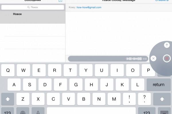 Как отправлять аудиосообщения в iMessage