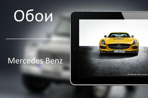 "Подборка обоев ""Mercedes Benz"""