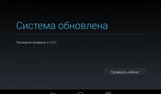 Как обновить Android версию